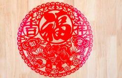 Símbolos chinos felices del Año Nuevo: Fu del carácter chino para la fortuna, la felicidad y la buena suerte Foto de archivo libre de regalías