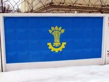 Símbolos nacionales y banderas de distritos de la región de Poltava ilustración del vector