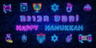 Símbolos tradicionais do cartaz feliz do cumprimento do feriado do Hanukkah, grupo - etiquetas: bolos tradicionais dos anéis de e ilustração stock