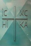 Símbolos transversais ortodoxos do metal Fotos de Stock Royalty Free