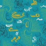 Sömlös modell med arabisk kalligrafi royaltyfri illustrationer