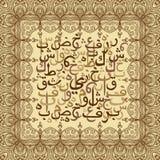Sömlös modell med arabisk kalligrafi för prydnad och den utsmyckade gränsramen vektor illustrationer