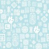 Sömlös textur för kinesiska tecken royaltyfri illustrationer