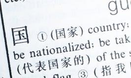 Słowo kraj pisać w Chińskim języku Obrazy Royalty Free