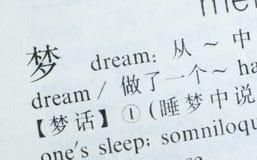 Słowo sen pisać w Chińskim języku Obraz Royalty Free
