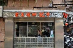 Sławny karmowy sklep Estab De Comidas Ngao Keo Ka Lei Chon przy Macau Obrazy Stock