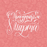 S Prazdnikom 8 Marta, translated Happy Woman`s day handwritten lettering card. Vector 8 March curly calligraphy. S Prazdnikom 8 Marta, translated Happy Woman`s Royalty Free Stock Image
