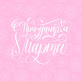 S Prazdnikom 8 Marta, translated Happy Woman`s day handwritten lettering card. Vector 8 March curly calligraphy. S Prazdnikom 8 Marta, translated Happy Woman`s Royalty Free Stock Photography