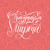 S Prazdnikom 8 Marta, translated Happy Woman`s day handwritten lettering card. Vector 8 March curly calligraphy. S Prazdnikom 8 Marta, translated Happy Woman`s Royalty Free Stock Photo