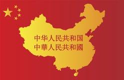` S Repubblica Cinese della gente nel fondo cinese illustrazione vettoriale