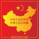 ` S Repubblica Cinese della gente in posta cinese illustrazione di stock