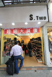 S two shop in hong kong Royalty Free Stock Image