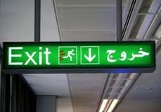 A saída de emergência assina dentro línguas inglesas e árabes Imagens de Stock Royalty Free