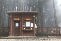 Sacred Tree Station at Alishan, Taiwan - April 12, 2015 Royalty Free Stock Photos