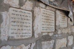 SAFED ISRAEL - Juni 24, 2015: Gravvalvet av rabbinen Nachum Ish Gamzu i Safed, Israel Ett ställe av dyrkan som är sakralt till de Arkivfoton