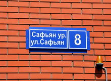Safyan Street, 8. Address plate in Kazan. Safyan Street, 8. Address plate on Russian and Tatar languages in Kazan, Tatarstan, Russia. Translation: Safyan Street royalty free stock photo