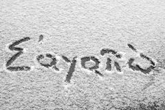` Sagapo ` ` σ' αγαπώ ` στα ελληνικά Στοκ Εικόνες