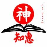 Sagesse du ` s de Dieu Évangile dans le kanji japonais illustration de vecteur