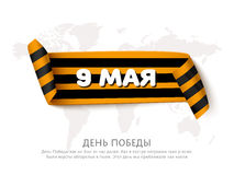 Saint george striped paper ribbon with roll. May 9 russian holiday victory day banner. Great Patriotic War symbol Royalty Free Stock Photography