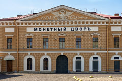 Saint Petersburg Mint Building, architect Antonio Porto Royalty Free Stock Images