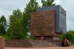 Reminder alive. SAINT PETERSBURG, RUSSIA - AUGUST 21, 2017: the Monument `Boundary stone`. The Nevsky Pyatachok Memorial Stock Photography