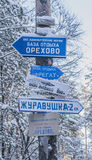 Saint Petersburg Russia 06. January 2015 - At the crossroads. Pointer. Fork decals and recreation Stock Image