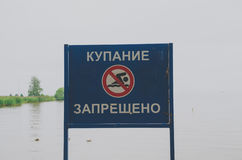 Saint Petersburg, Russia - June , 2016- on the Gulf of Finland sign no swimming Stock Photos