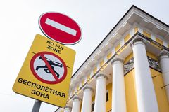 SAINT-PETERSBURG RUSSIA - MARCH 28, 2019: Prohibition sign to fly with drones. Translation of russian words is No fly zone stock images