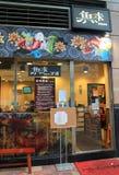 Sakana No Aji restaurant in hong kong Royalty Free Stock Image