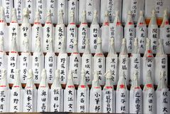 Sake bottles Royalty Free Stock Images