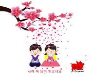 Sakura fleurit le fond fond blanc d'isolement par fleurs de cerisier Nouvelle année de la Corée Bonne année moyenne de caractères illustration de vecteur