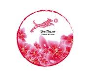 Sakura flowers background. Cherry blossom isolated white background. Chinese new year hieroglyph: Dog Stock Photography