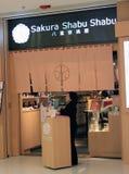 Sakura Shabu Shabu restaurant in hong kong Stock Image