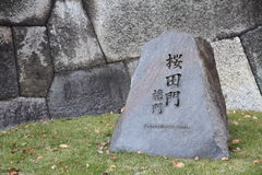 Sakurada gate at Edo castle Royalty Free Stock Images