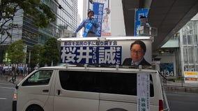 Sakurai Makoto, líder de direita japonês video estoque