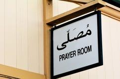 Sala da oração Fotos de Stock Royalty Free