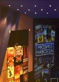 Sala de concertos Musical para sempre posteres fotos de stock royalty free