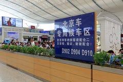 sala di attesa speciale di Pechino della stazione ferroviaria del nord di Shenzhen Fotografia Stock