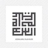 Salamualaikum στοκ εικόνες με δικαίωμα ελεύθερης χρήσης