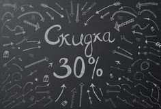 Sale Concept with Cyrillic Text and arrows Royalty Free Stock Photo