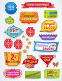 Sales messages set of promotional RUSSIAN text lab Royalty Free Stock Images