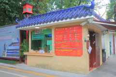Salle commémorative Guangzhou Chine de Dr. Sun Yat Sen Photos libres de droits