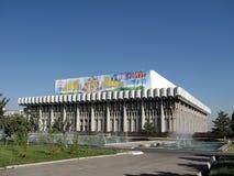 Salle de concert de Tashkent de l'amitié 2007 de peuples Photos libres de droits