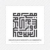 SALMU ` ALAIKUM στοκ φωτογραφία με δικαίωμα ελεύθερης χρήσης