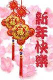 Saludo chino y ornamentos del Año Nuevo Fotografía de archivo libre de regalías