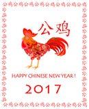 Saludo de applique con el gallo divertido por Año Nuevo chino ilustración del vector