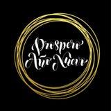 Saludo de oro de lujo de Prospero Ano Nuevo Spanish Happy New Year Fotos de archivo libres de regalías
