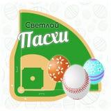 Saludo feliz del béisbol de la cubierta de la postal de pascua en el fondo del campo y con una bola formada huevo, texto ruso libre illustration