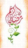 Saludo o invitación con el texto árabe para el Ramadán Imágenes de archivo libres de regalías