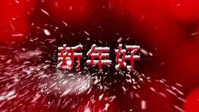 Saludos chinos del Año Nuevo, animación 4K, hecha de copos de nieve stock de ilustración